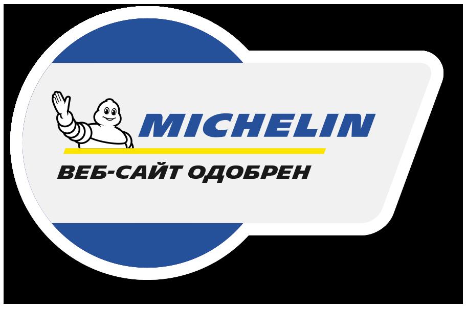 Сертифицикат MICHELIN
